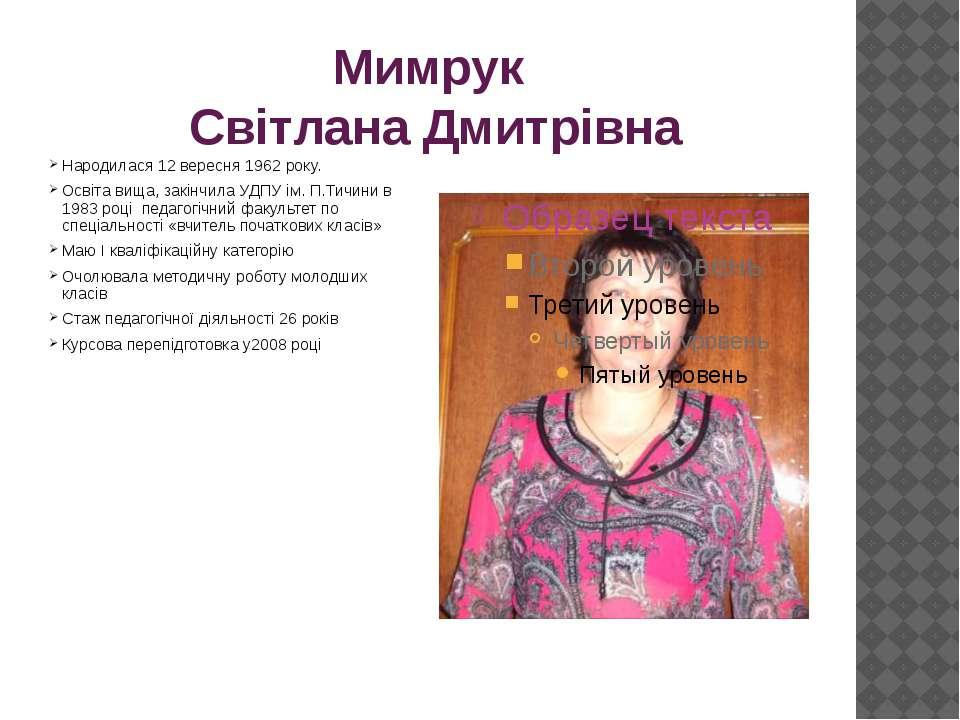 Мимрук Світлана Дмитрівна Народилася 12 вересня 1962 року. Освіта вища, закін...