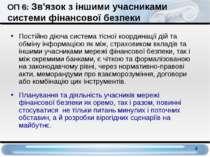 Постійно діюча система тісної координації дій та обміну інформацією як між, с...