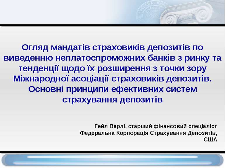 Огляд мандатів страховиків депозитів по виведенню неплатоспроможних банків з ...