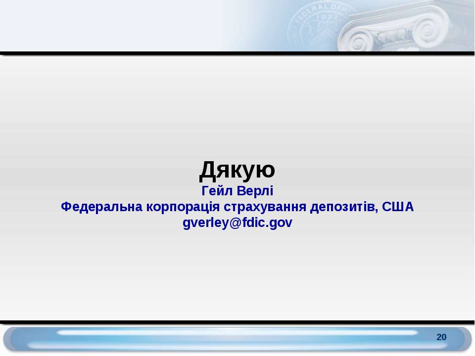 ДякуюГейл ВерліФедеральна корпорація страхування депозитів, СШАgverley@fdic.gov
