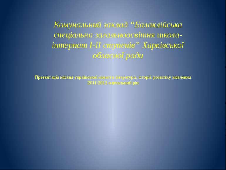 Презентація місяця української мови та літератури, історії, розвитку мовлення...