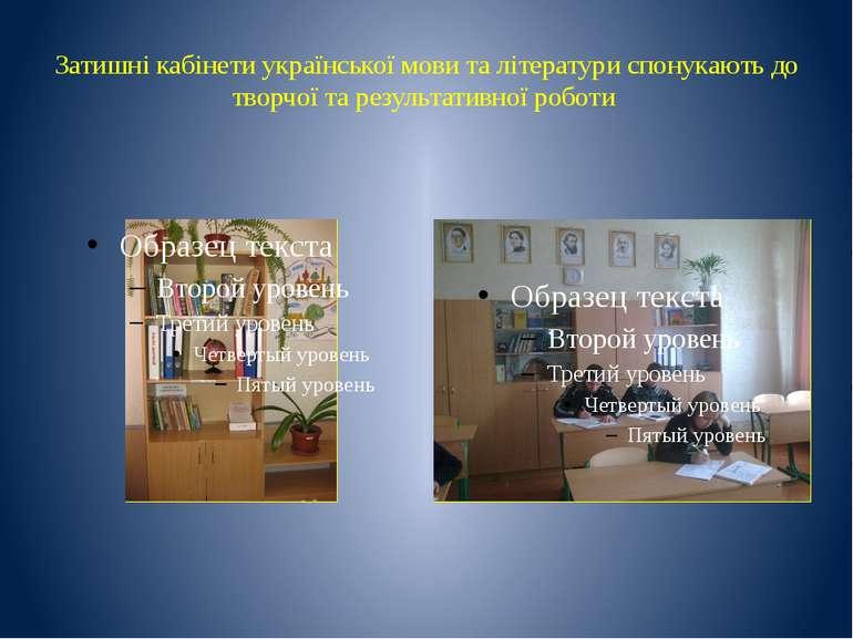 Затишні кабінети української мови та літератури спонукають до творчої та резу...