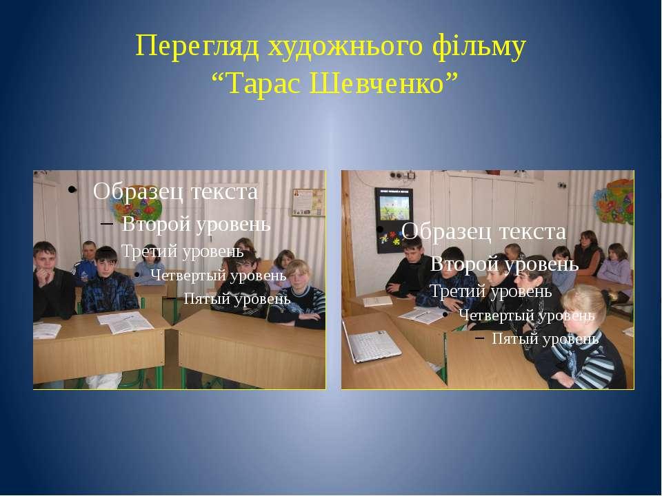 """Перегляд художнього фільму """"Тарас Шевченко"""""""