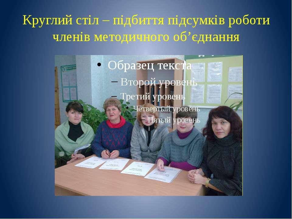 Круглий стіл – підбиття підсумків роботи членів методичного об'єднання