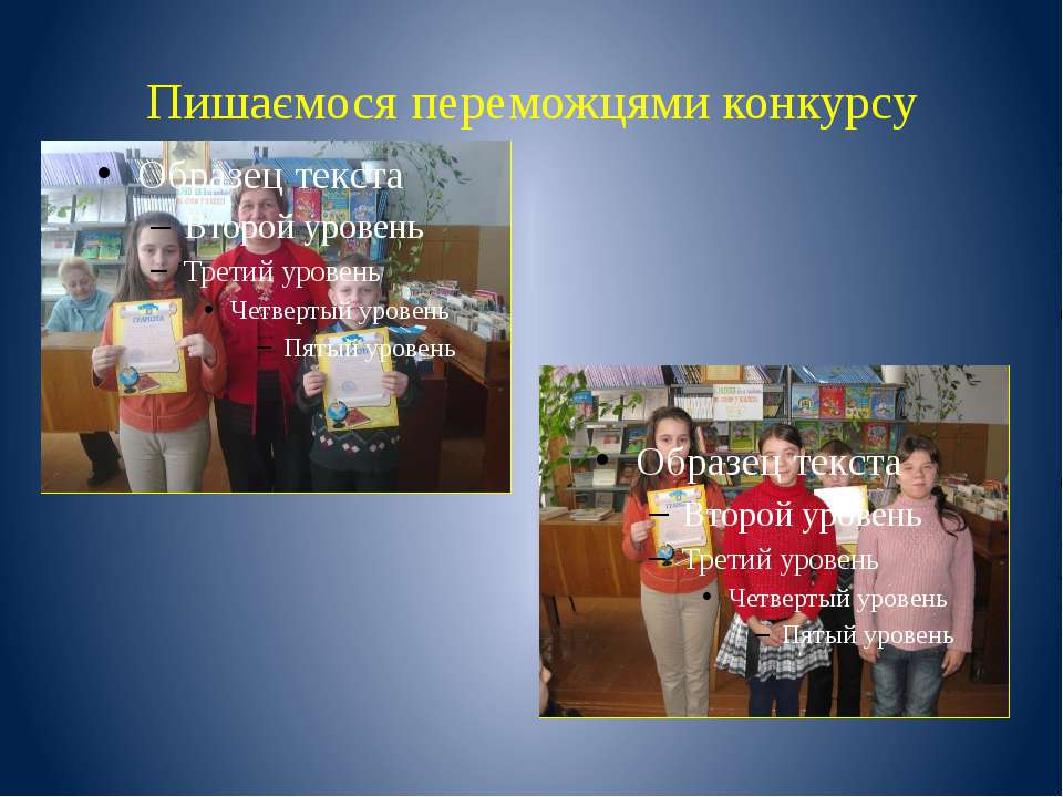 Пишаємося переможцями конкурсу