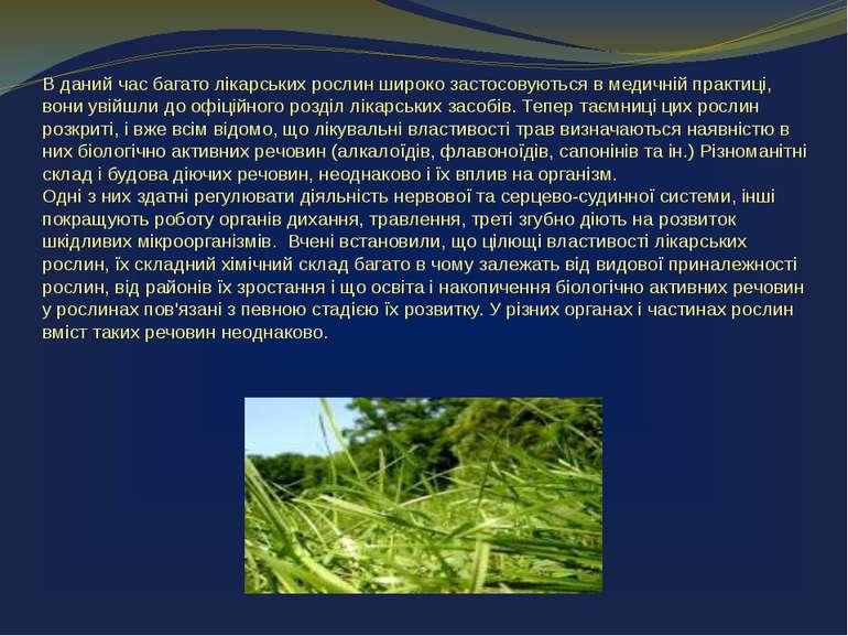 В даний час багато лікарських рослин широко застосовуються в медичній практиц...