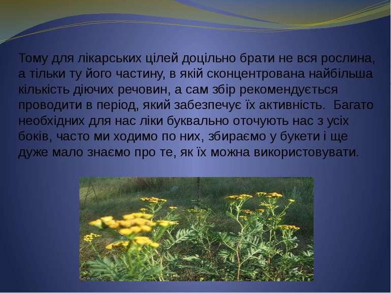 Тому для лікарських цілей доцільно брати не вся рослина, а тільки ту його час...