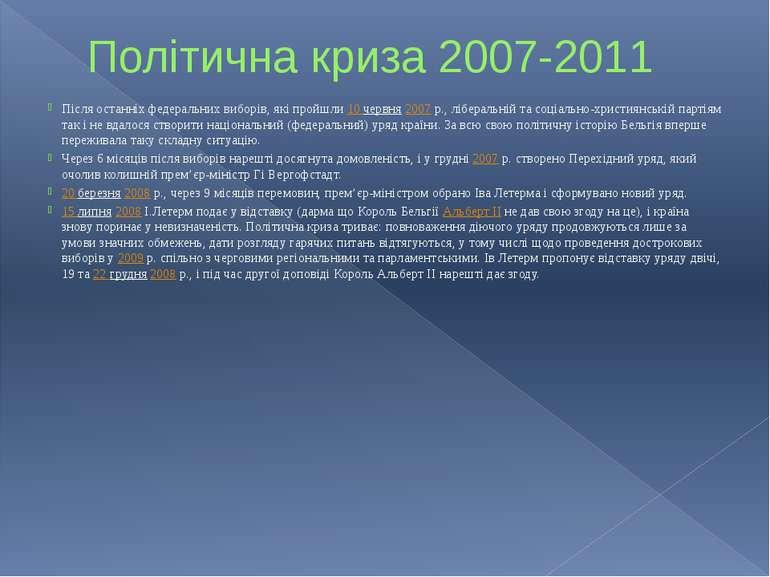 Політична криза 2007-2011 Після останніх федеральних виборів, які пройшли10 ...