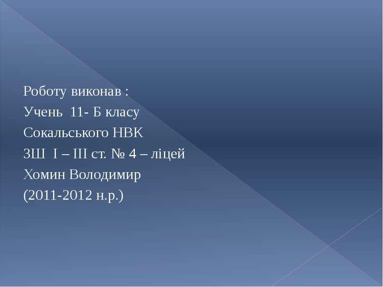 Роботу виконав : Учень 11- Б класу Сокальського НВК ЗШ I – III ст. № 4 – ліце...