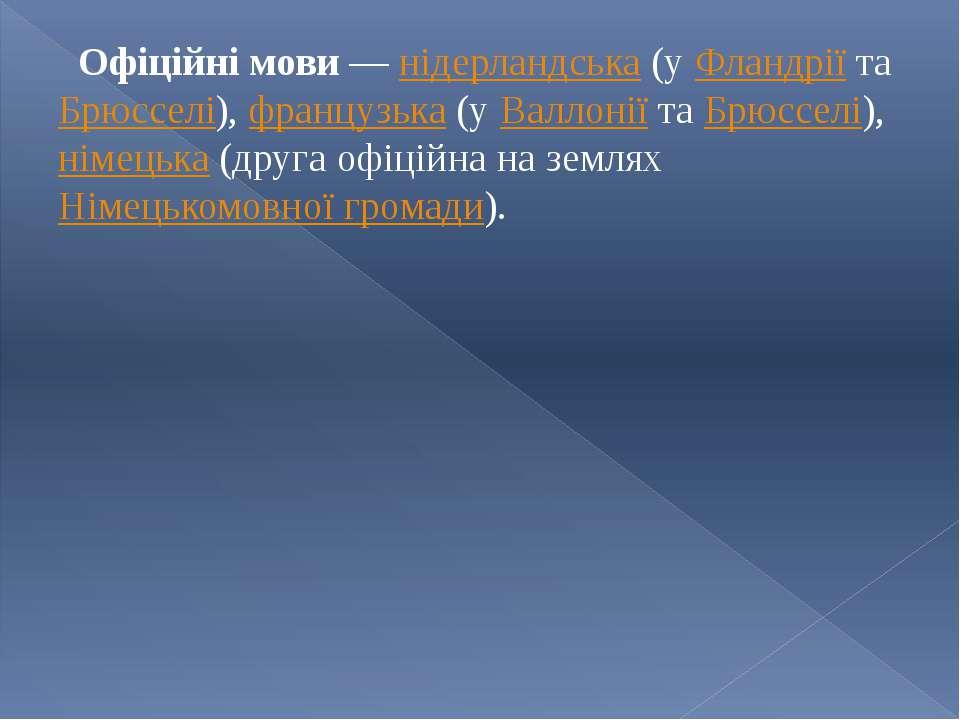 Офіційні мови—нідерландська(уФландріїтаБрюсселі),французька(уВаллоні...