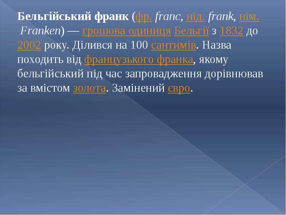 Бельгійський франк(фр.franc,нід.frank,нім.Franken)—грошова одиницяБе...