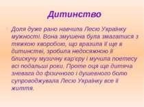 Доля дуже рано навчила Лесю Українку мужності. Вона змушена була змагатися з ...