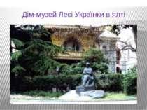 Дім-музей Лесі Українки в ялті
