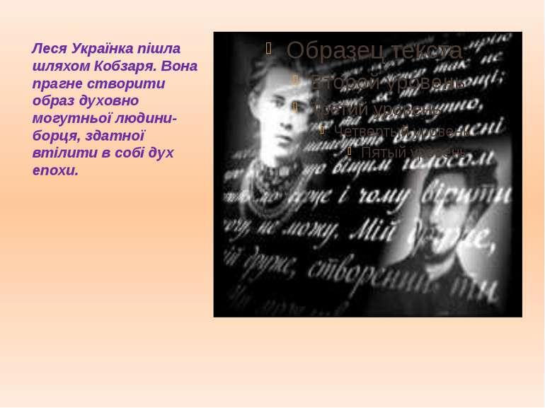 Леся Українка пішла шляхом Кобзаря. Вона прагне створити образ духовно могутн...