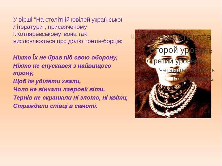 """У вірші """"На столітній ювілей української літератури"""", присвяченому І.Котлярев..."""
