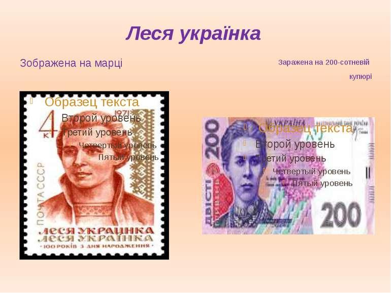 Леся українка Зображена на марці Заражена на 200-сотневій купюрі