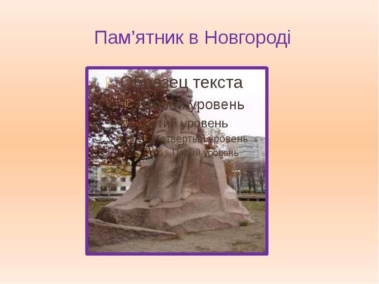 Пам'ятник в Новгороді