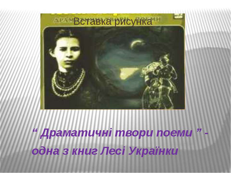 """"""" Драматичні твори поеми """" - одна з книг Лесі Українки"""