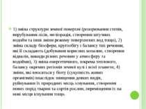 1) зміна структури земної поверхні (розорювання степів, вирубування лісів, ме...