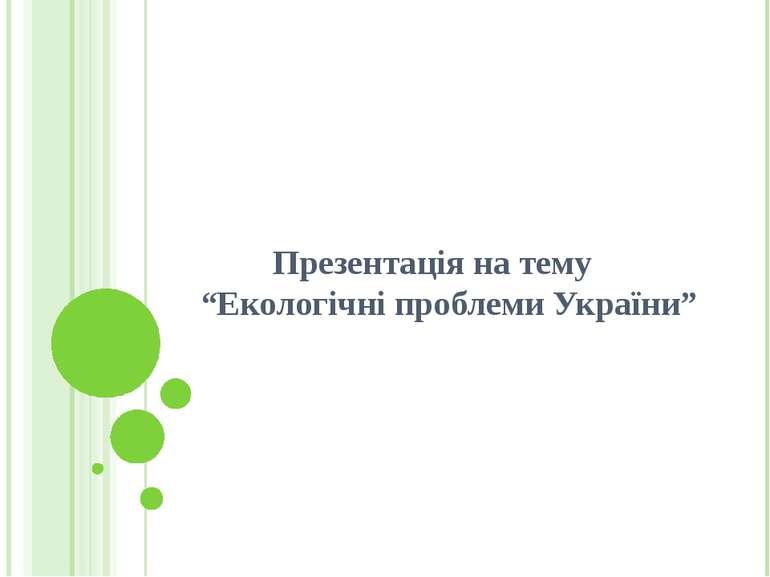 """Презентація на тему """"Екологічні проблеми України"""""""