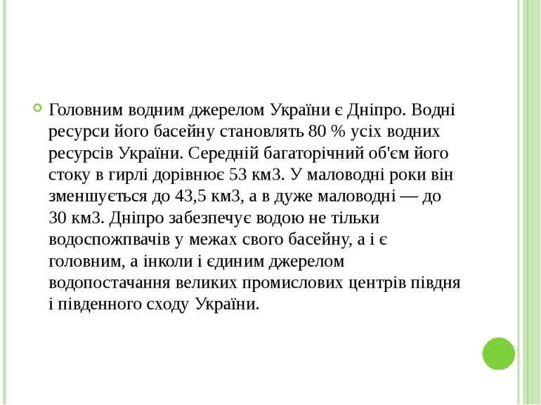 Головним водним джерелом України є Дніпро. Водні ресурси його басейну становл...