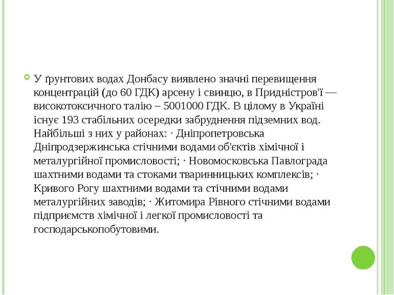 У ґрунтових водах Донбасу виявлено значні перевищення концентрацій (до 60 ГДК...