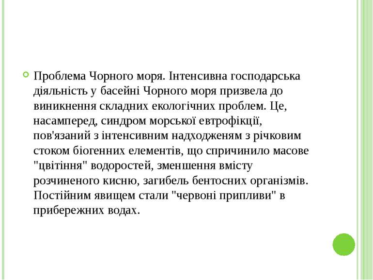 Проблема Чорного моря. Інтенсивна господарська діяльність у басейні Чорного м...