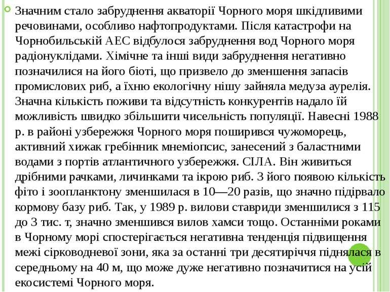 Значним стало забруднення акваторії Чорного моря шкідливими речовинами, особл...