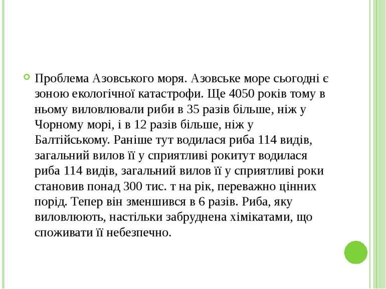 Проблема Азовського моря. Азовське море сьогодні є зоною екологічної катастро...
