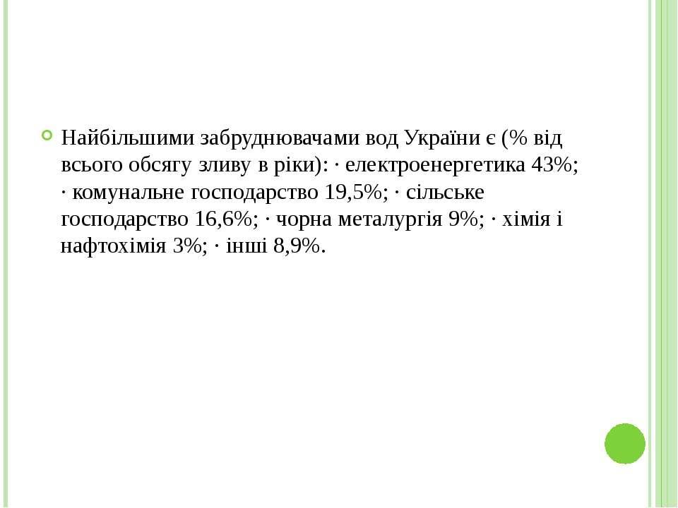 Найбільшими забруднювачами вод України є (% від всього обсягу зливу в ріки): ...