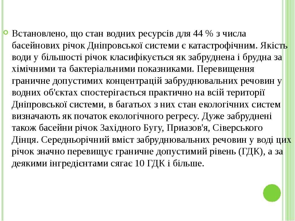 Встановлено, що стан водних ресурсів для 44 % з числа басейнових річок Дніпро...
