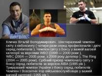 Кличко Віталій Володимирович . Шестиразовий чемпіон світу з кікбоксингу ( чот...