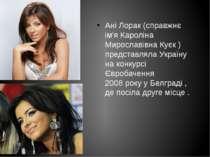 Ані Лорак (справжнє ім'я Кароліна Мирославівна Куєк ) представляла Україну на...