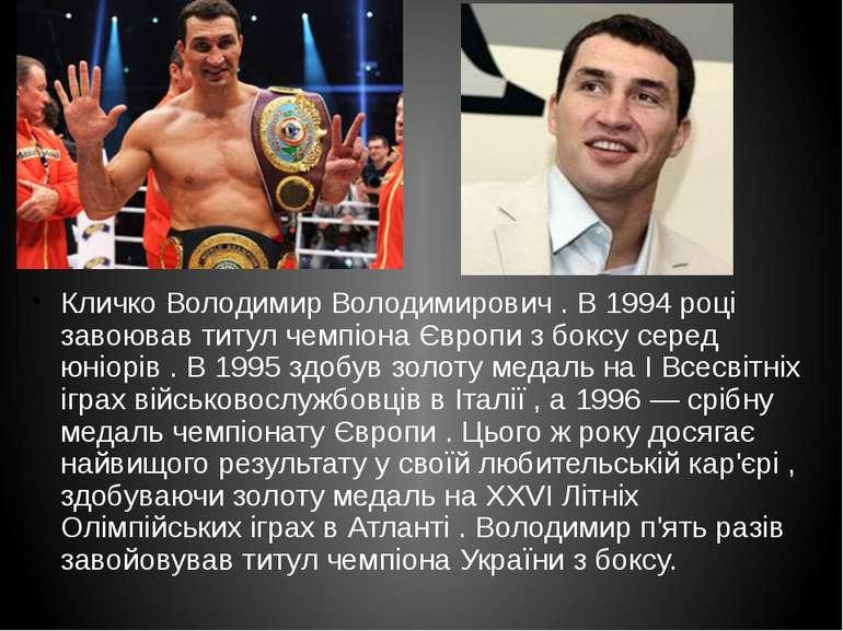 Кличко Володимир Володимирович . В 1994 році завоював титул чемпіона Європи з...