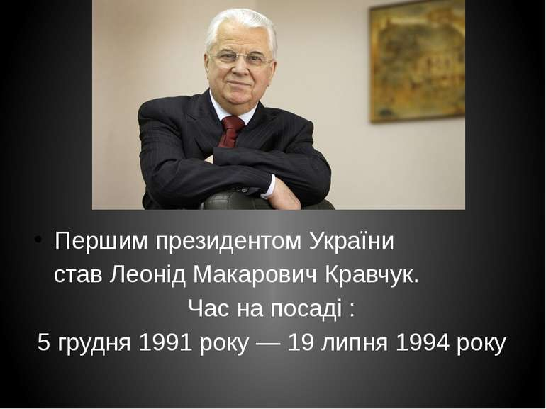 Першим президентом України став Леонід Макарович Кравчук. Час на посаді : 5 г...