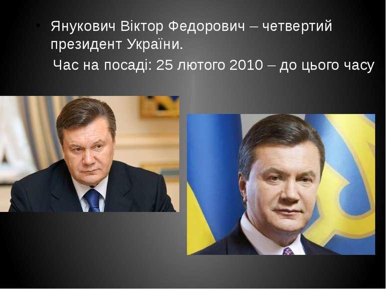 Янукович Віктор Федорович – четвертий президент України. Час на посаді: 25 лю...