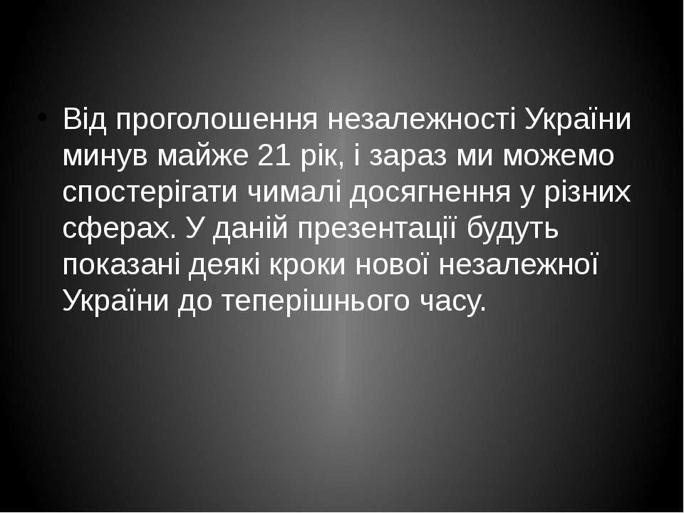 Від проголошення незалежності України минув майже 21 рік, і зараз ми можемо с...