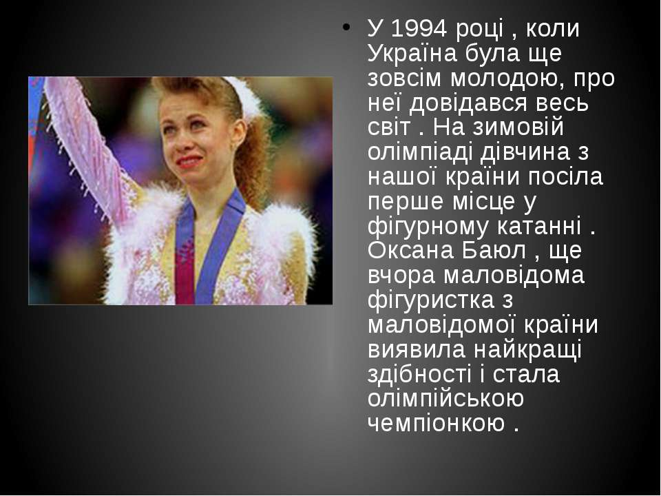 У 1994 році , коли Україна була ще зовсім молодою, про неї довідався весь сві...