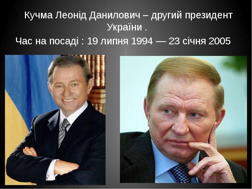 Кучма Леонід Данилович – другий президент України . Час на посаді : 19 липня ...