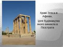 Храм Зевса в Афінах, ідея будівництва якого виникла в Пісістрата