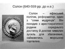 """Солон (640-559 рр. до н.е.) Солон – афінський політик, реформатор, один з """"се..."""