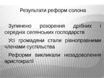 Результати реформ солона Зупинено розорення дрібних і середніх селянських гос...
