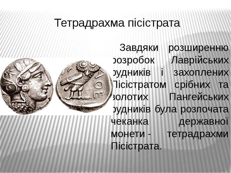 Тетрадрахма пісістрата Завдяки розширенню розробок Лаврійських рудників і зах...