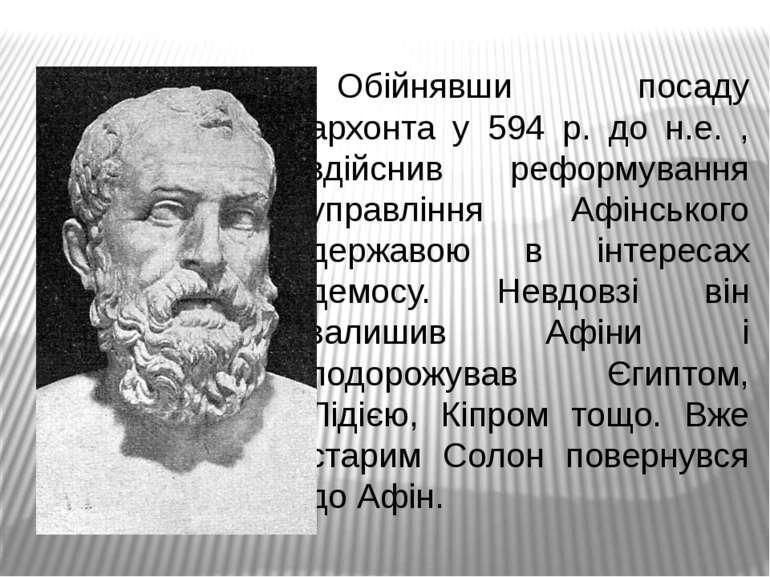Обійнявши посаду архонта у 594 р. до н.е. , здійснив реформування управління ...