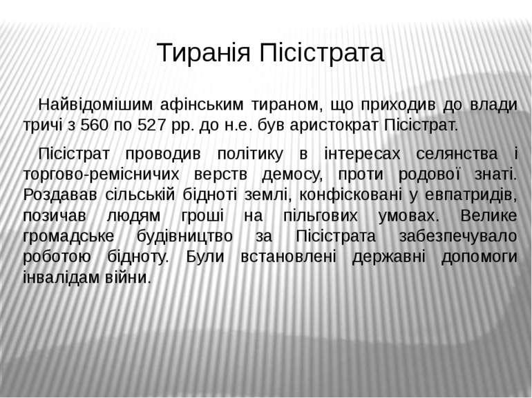 Тиранія Пісістрата Найвідомішим афінським тираном, що приходив до влади тричі...