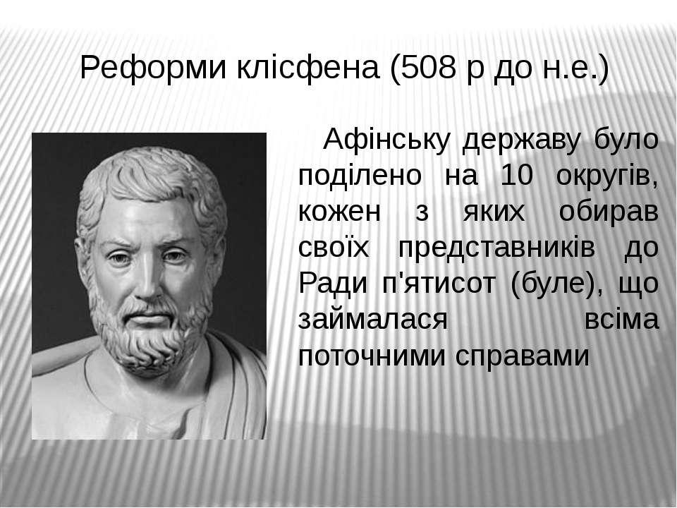 Реформи клісфена (508 р до н.е.) Афінську державу було поділено на 10 округів...