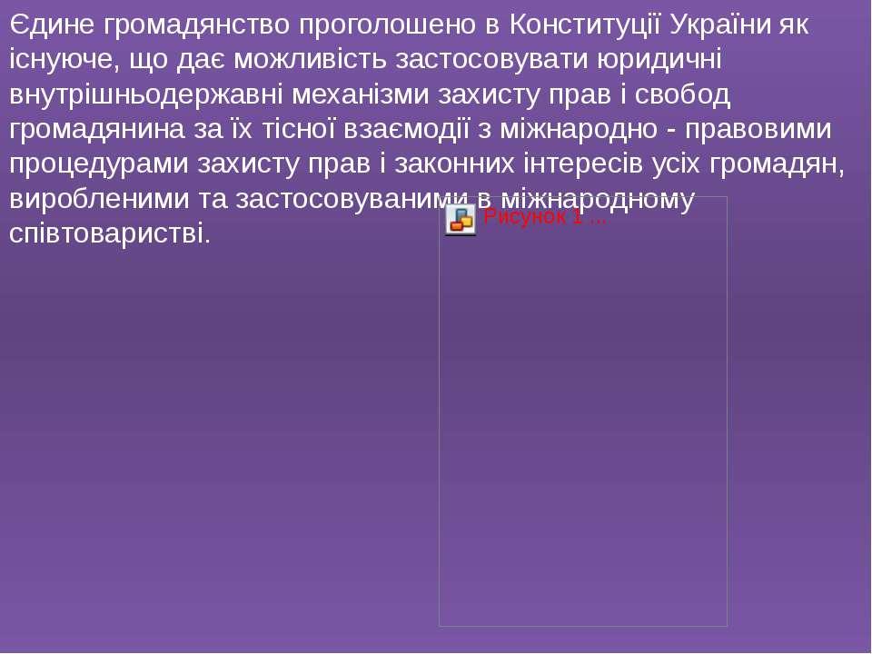 Єдине громадянство проголошено в Конституції України як існуюче, що дає можли...