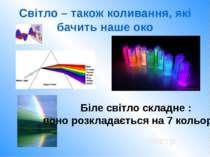 Світло – також коливання, які бачить наше око Біле світло складне : воно розк...