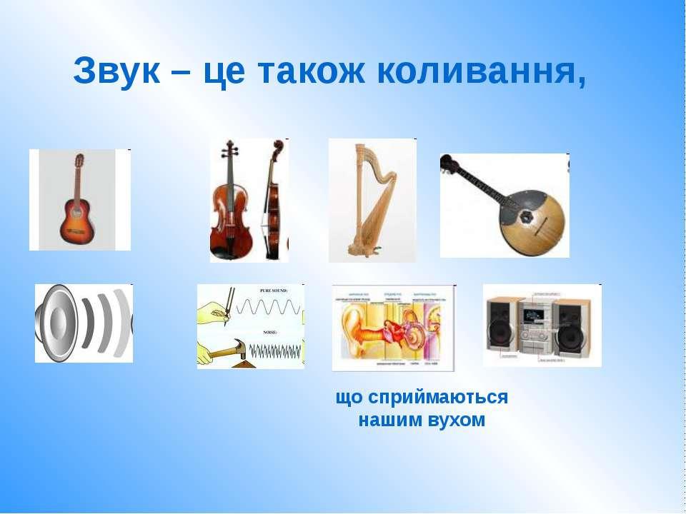 Звук – це також коливання, що сприймаються нашим вухом