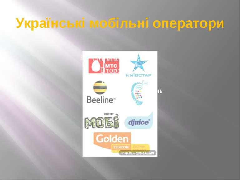 Українські мобільні оператори